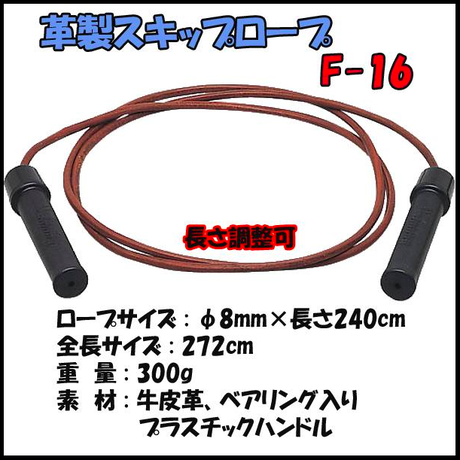 Winning Boxing Leather Skip rope Heavy rope F-16