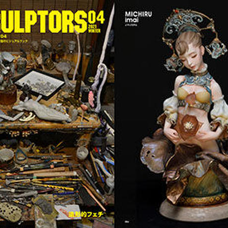 SCULPTORS04 スカルプターズ04