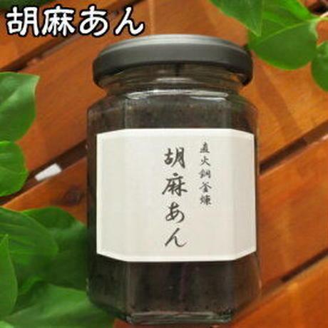 胡麻あん(瓶詰)