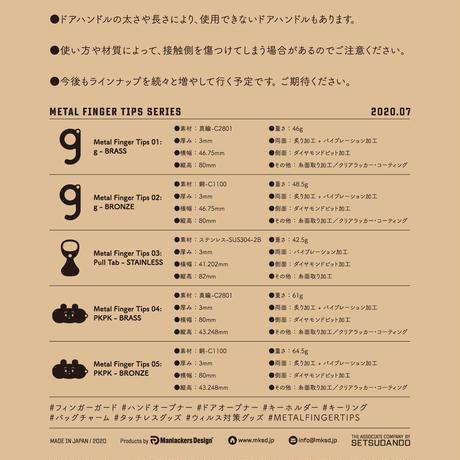 METAL FINGER TIPS [おたふくま ぽくぽく](銅)