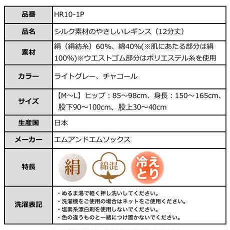 HR10 シルク素材のやさしいレギンス(12分丈)