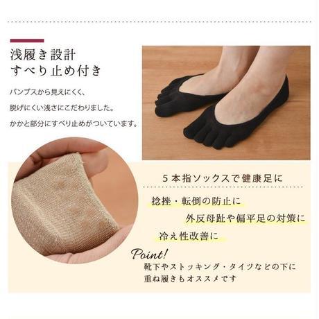 SS01 シルク(絹紡糸)5本指カバーソックス