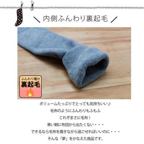 包んで冷え取るほっこりレッグウォーマー 【ロング丈 46cm】