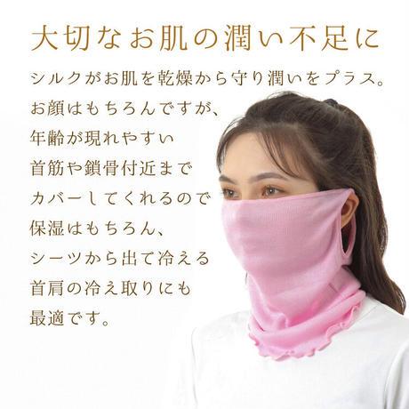 SN02 絹100% ネックカバーにもなるマスク