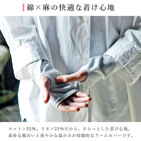 HA05 綿麻素材の肩まですっぽりロングアームカバー