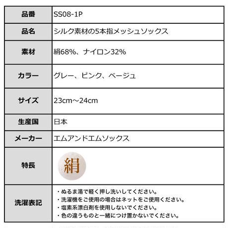 SS08 シルク素材の5本指メッシュソックス