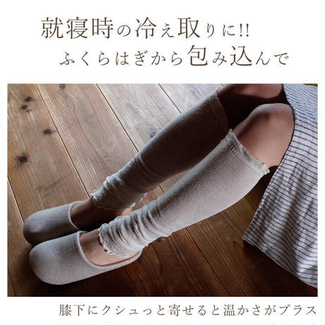絹100%レッグカバー【ショート丈60cm】