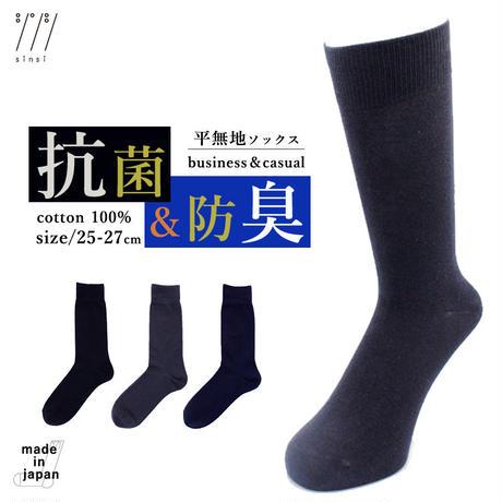 日本製・紳士 抗菌・防臭平無地ソックス【シンシ‐sinsi‐】