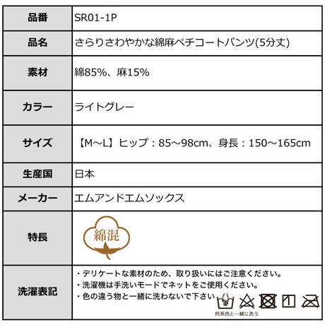 SR01 さらりさわやかな綿麻ペチパンツ(5分丈)