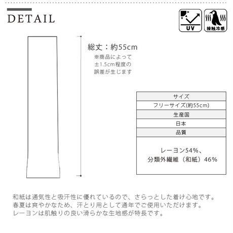 HA06 風かおる和紙の涼感アームカバー