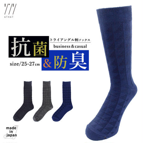 日本製・紳士 抗菌・防臭 トライアングル柄ソックス【シンシ‐sinsi‐】