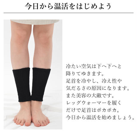 ふわリブレッグウォーマー【ショート丈17cm】