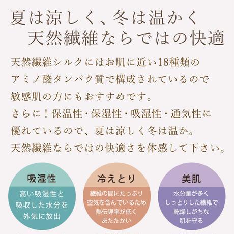 絹100%レッグカバー【ショート丈30cm】