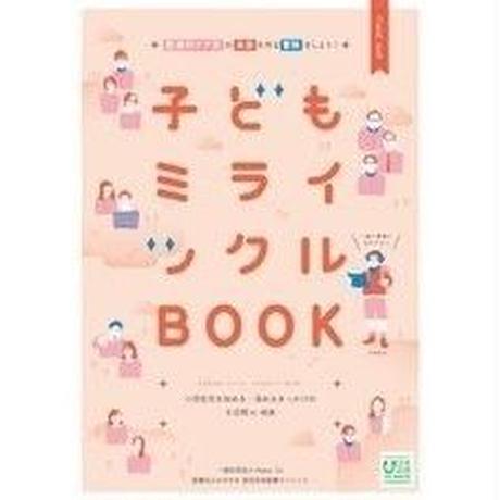 子どもミライルクルBOOK 1冊
