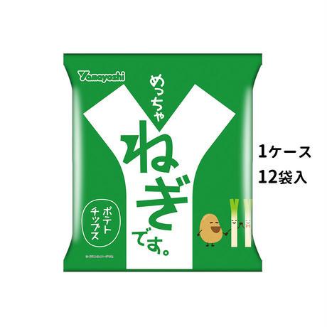 【ケース販売】ポテトチップス めっちゃねぎです。(1ケース:45g×12袋入)