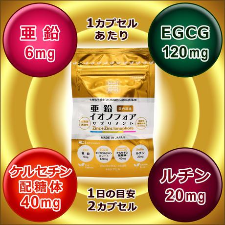 【通常価格】『亜鉛イオノフォア』サプリメント(栄養機能食品)Husam Dabbagh 博士監修/ファイトケミカル成分EGCG・ケルセチン配糖体高配合+ルチン/日本製/メール便