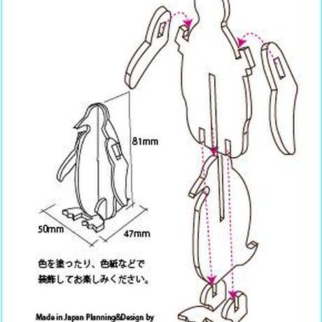 「夢ダンボ」組み立て動物[ダンボールキット]ペンギン