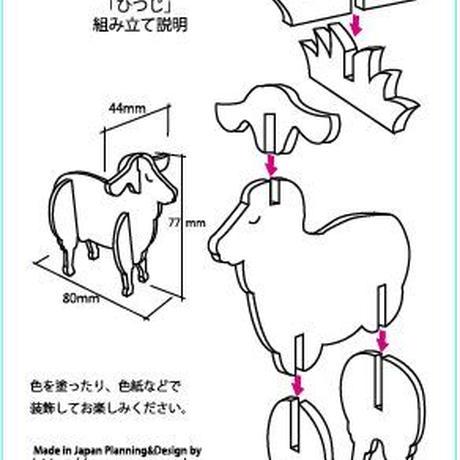 「夢ダンボ」組み立て動物[ダンボールキット]ヒツジ