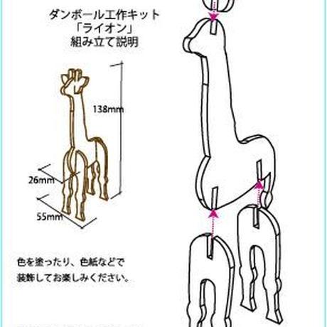 「夢ダンボ」組み立て動物[ダンボールキット] シマウマ