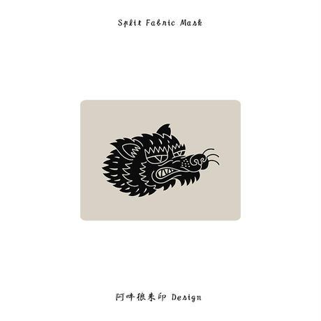 Split Fabric Mask  / 阿吽狼朱印 其三 Design ( 象牙×墨 )