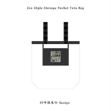 Eco Style Storage Pocket Tote Bag / 阿吽狼朱印 Design ( 墨×象牙 )