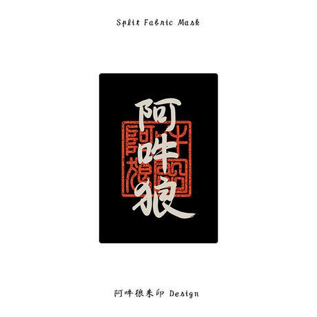Split Fabric Mask  / 阿吽狼朱印 其三 Design ( 墨×象牙 )
