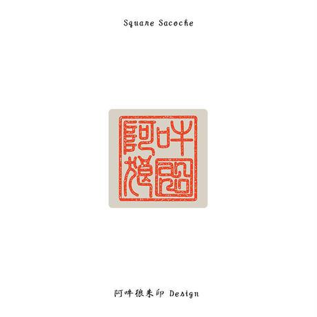 Square Sacoche  / 阿吽狼朱印 其二 Design ( 象牙×墨 )