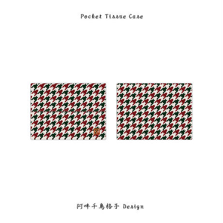 Pocket Tissue Case  / 阿吽千鳥格子 Design 彩參 ( 象牙 / 萄茶× 深千歳 )
