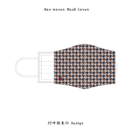 Non-woven Mask Cover  / 阿吽千鳥格子 Design 彩壱 ( 白茶 / 紺青 × 錆 )