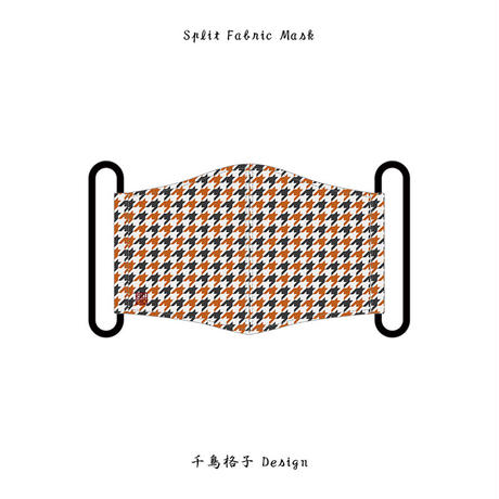 Split Fabric Mask  / 千鳥格子 Design 彩弐 ( 白練 / 黄櫨× 染蝋 )