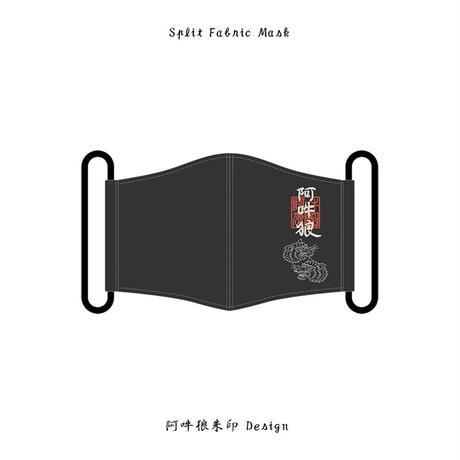Split Fabric Mask  / 阿吽狼朱印 Design  ( 墨×象牙 )