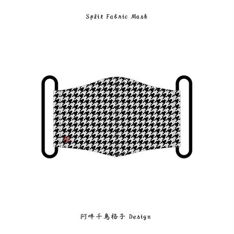 Split Fabric Mask  / 阿吽千鳥格子 Design 彩零 ( 白練 × 墨 )
