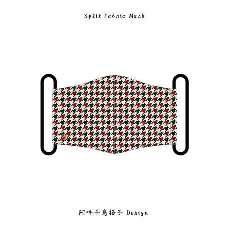 Split Fabric Mask  / 阿吽千鳥格子 Design 彩參 ( 象牙 / 萄茶× 深千歳 )