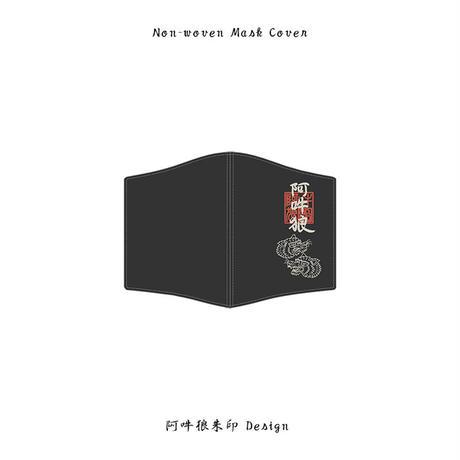 Non-woven Mask Cover / 阿吽狼朱印 Design  ( 墨×象牙 )