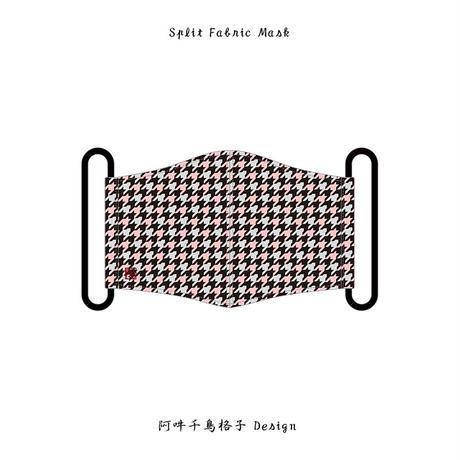 Split Fabric Mask  / 阿吽千鳥格子 Design 彩肆 ( 烏羽 / 白梅鼠× 薄珊瑚 )