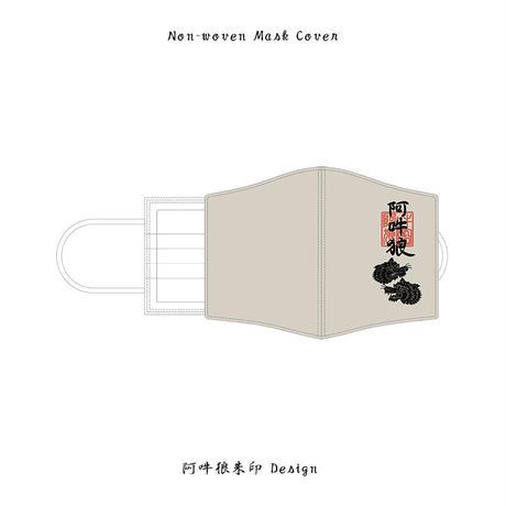 Non-woven Mask Cover  / 阿吽狼朱印 Design ( 象牙×墨 )