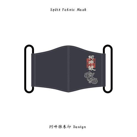 Split Fabric Mask  / 阿吽狼朱印 Design  ( 藍鉄×象牙 )