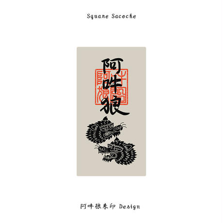 Square Sacoche  / 阿吽狼朱印 Design  ( 象牙×墨 )