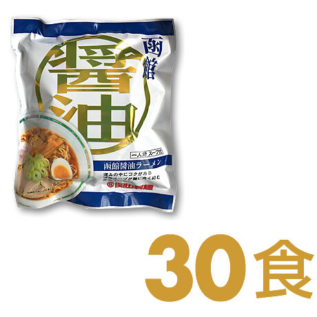函館ラーメン〔乾麺〕30食セット ☆選べる味