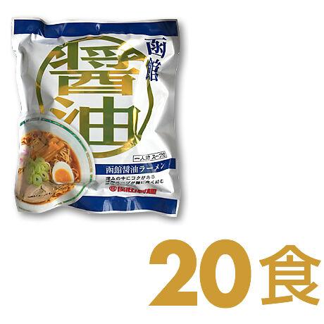 函館ラーメン〔乾麺〕20食セット ☆選べる味
