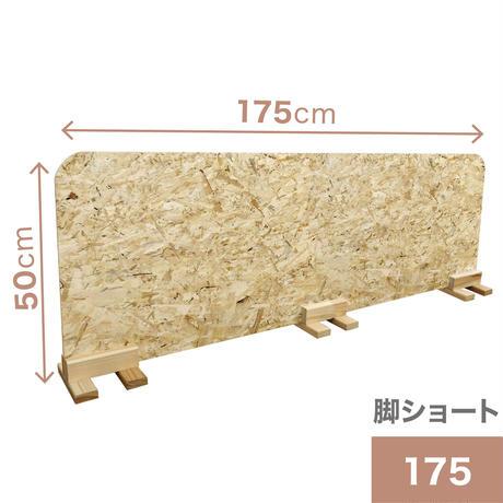 ソーシャルボード[脚ショート]【w1750・脚3個】