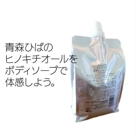 青森ひばボディーシャンプー(詰替用)