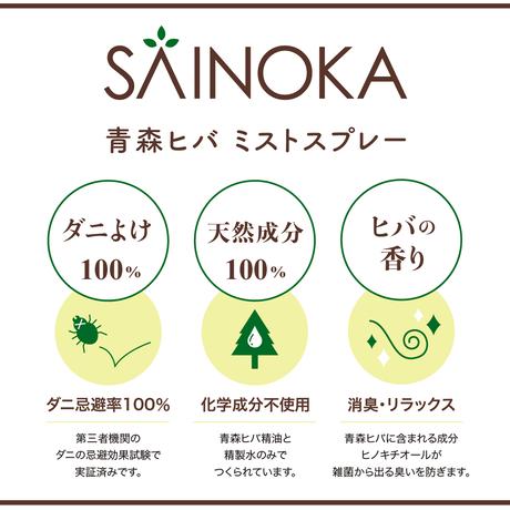 SAINOKA 青森ヒバ ミストスプレー【新ラベル】