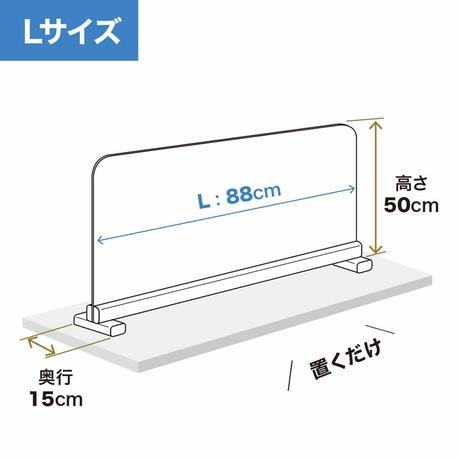 ソーシャルボード【透明】[Lサイズ]自立式