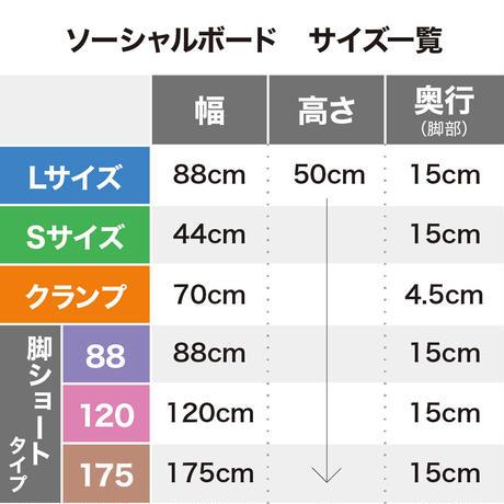 ソーシャルボード[脚ショート]【w880・脚2個】