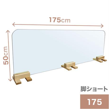 ソーシャルボード[脚ショート]【塩ビw1750・脚3個】