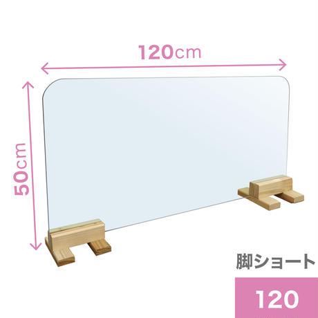 ソーシャルボード[脚ショート]【塩ビw1200・脚2個】