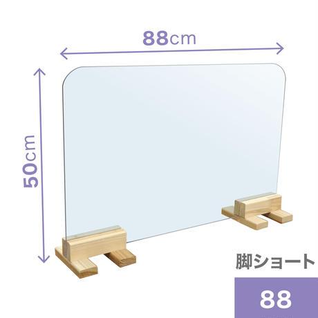 ソーシャルボード[脚ショート]【塩ビw880・脚2個】