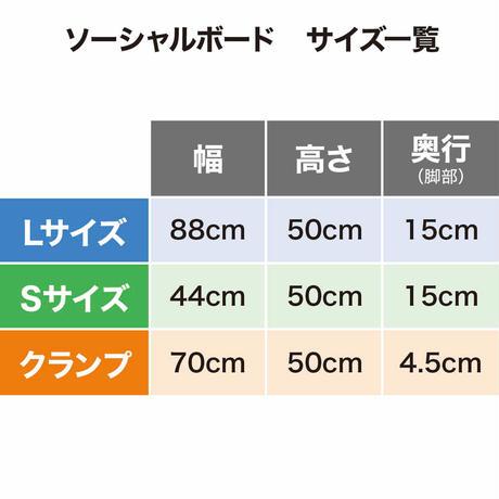ソーシャルボード【透明】[Sサイズ]自立式