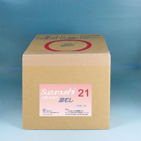 除菌・消臭剤 Suzumushi21 5ℓ